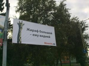 reklaam Tamsmaare ristis